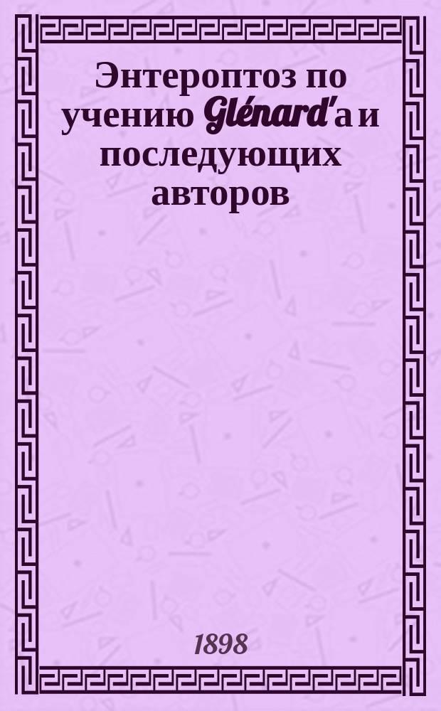 Энтероптоз по учению Glénard'а и последующих авторов