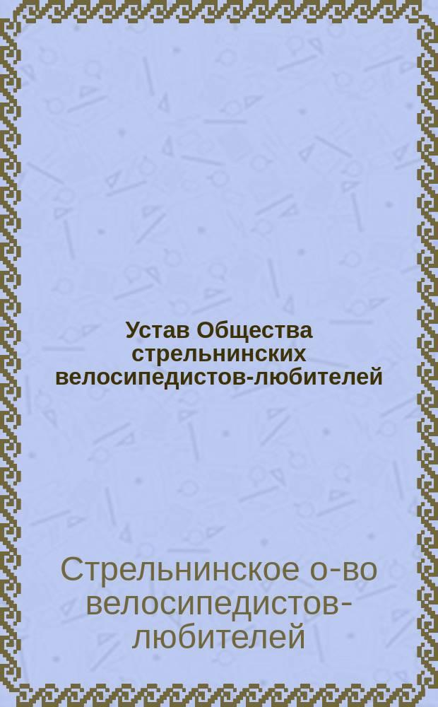Устав Общества стрельнинских велосипедистов-любителей : Утв. 16 мая 1897 г.