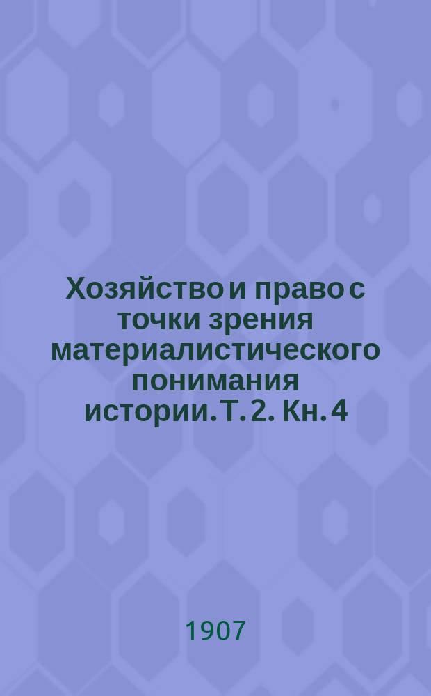 Хозяйство и право с точки зрения материалистического понимания истории. Т. 2. Кн. 4 : Социальная телеология ; Кн. 5. Право права
