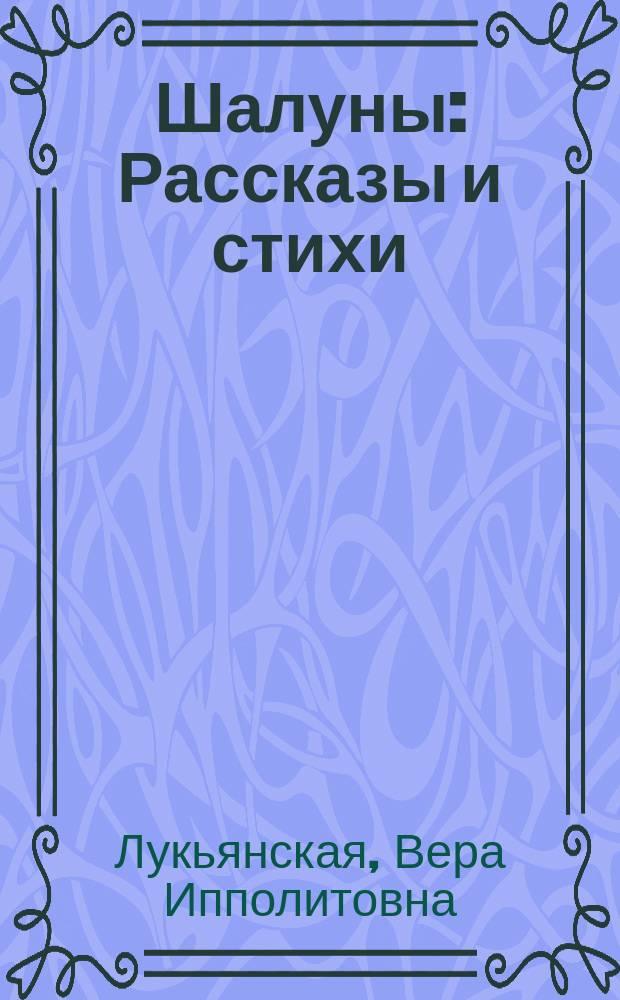 Шалуны : Рассказы и стихи