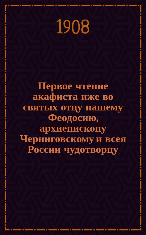 Первое чтение акафиста иже во святых отцу нашему Феодосию, архиепископу Черниговскому и всея России чудотворцу