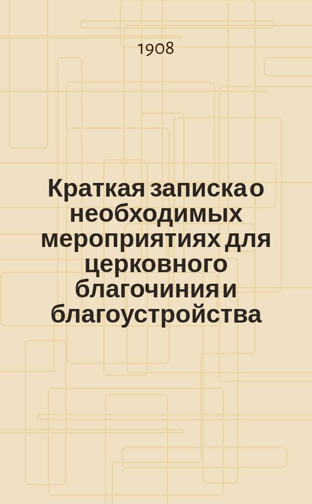 Краткая записка о необходимых мероприятиях для церковного благочиния и благоустройства, предложенные вниманию Всероссийского миссионерского съезда в Киеве