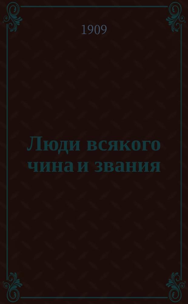 Люди всякого чина и звания : Культур.-ист. очерки. 1-6. VI : Воины