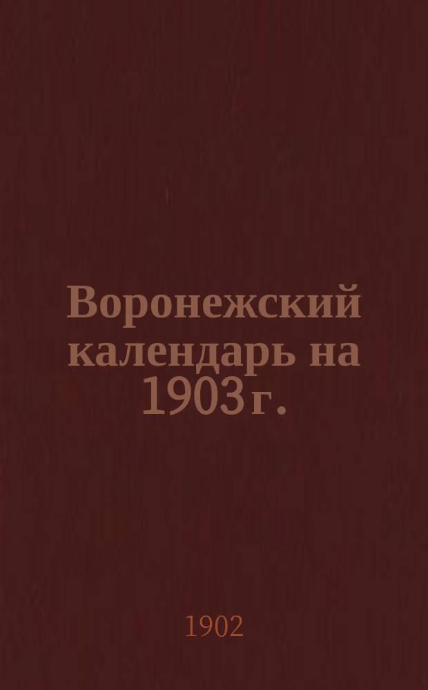 Воронежский календарь на 1903 г.
