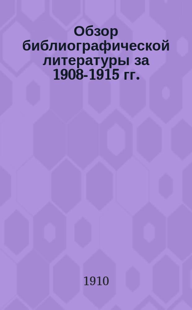 Обзор библиографической литературы за 1908-1915 гг. : Из журн. Русская школа, 1910-1916 гг