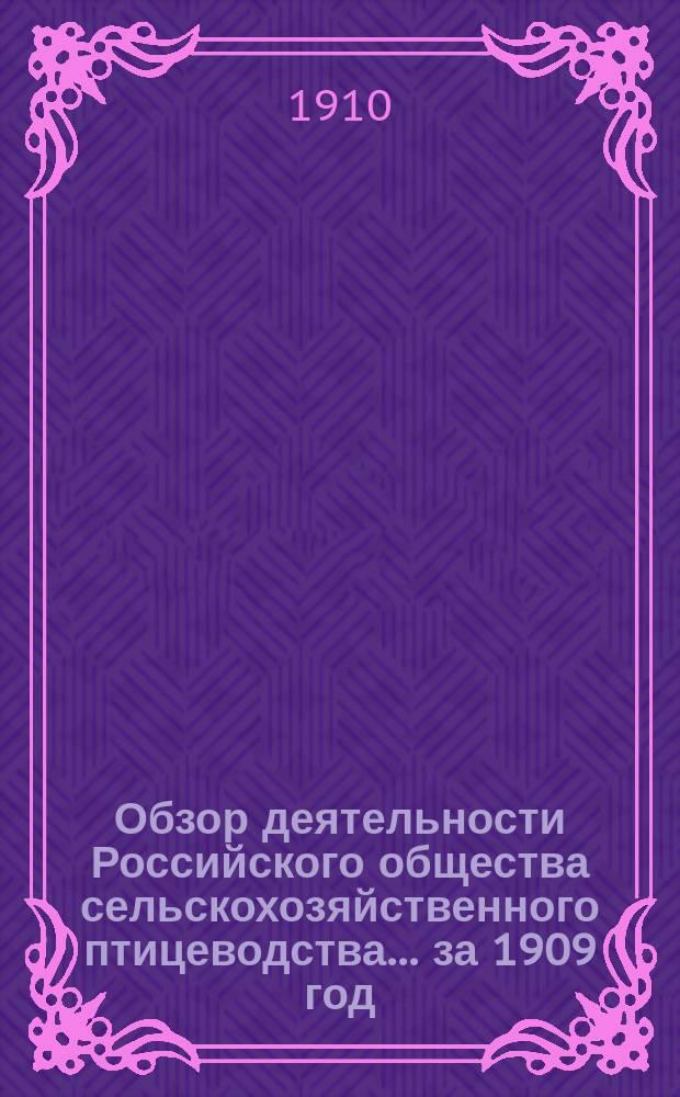 Обзор деятельности Российского общества сельскохозяйственного птицеводства... ... за 1909 год