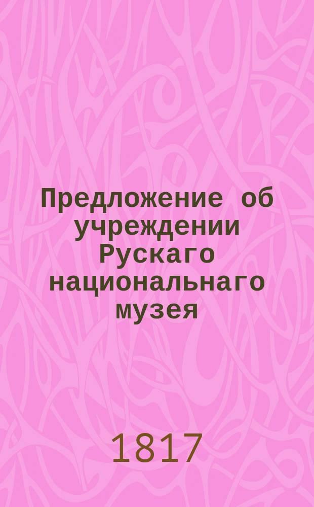 Предложение об учреждении Рускаго национальнаго музея
