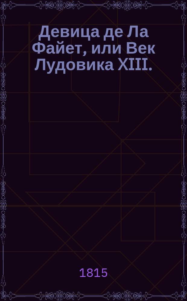 Девица де Ла Файет, или Век Лудовика XIII. : Ист. роман