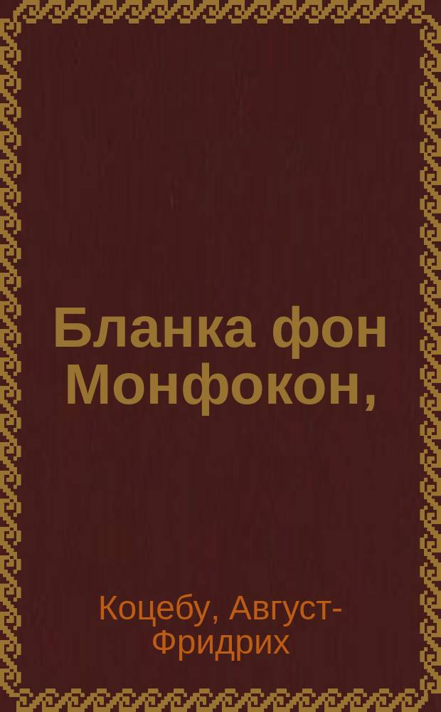 Бланка фон Монфокон, : Драматическая картина в пяти действиях