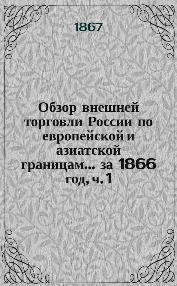 Обзор внешней торговли России по европейской и азиатской границам... ... за 1866 год, ч. 1
