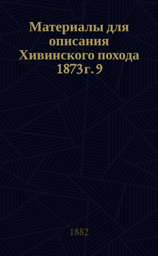 Материалы для описания Хивинского похода 1873 г. [9] : Стратегический обзор Хивинского ханства