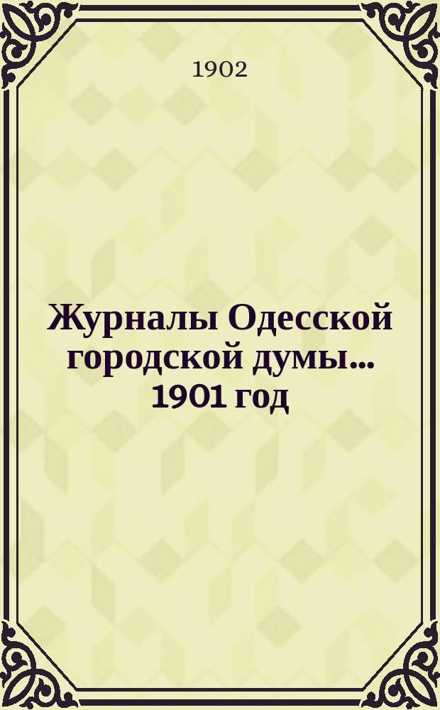Журналы Одесской городской думы... ... 1901 год