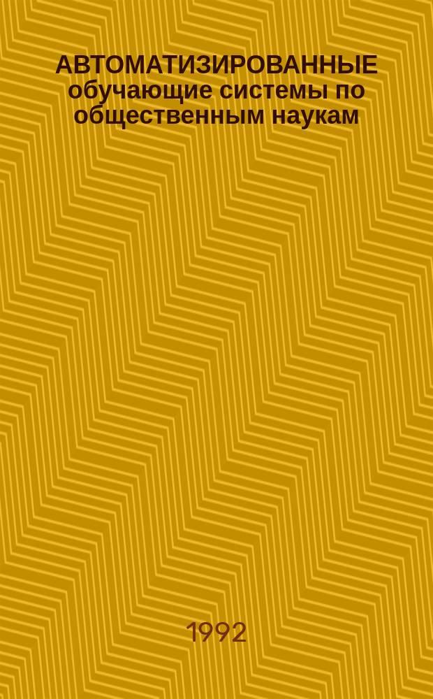 АВТОМАТИЗИРОВАННЫЕ обучающие системы по общественным наукам : Метод. пособие для самостоят. изуч. обществ. дисциплин