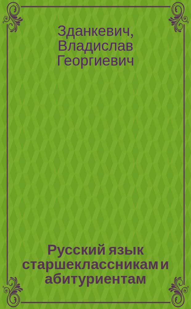 Русский язык старшеклассникам и абитуриентам : Экспресс-курс : Орфография и пунктуация. Основные правила