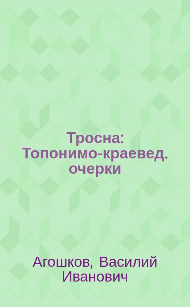 Тросна : Топонимо-краевед. очерки