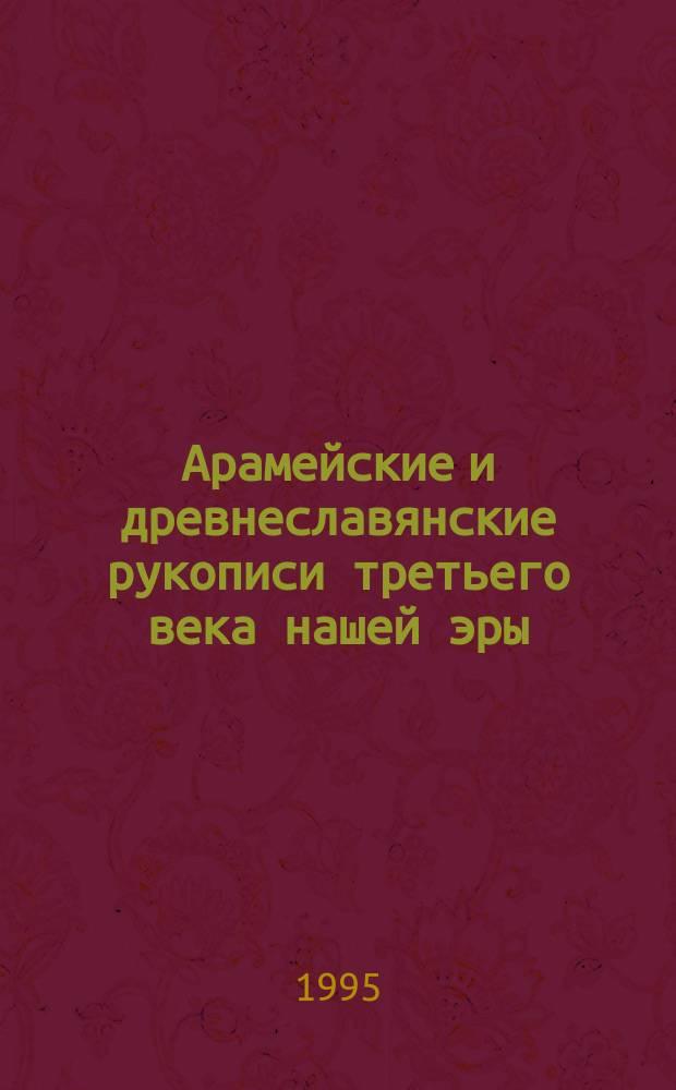 Арамейские и древнеславянские рукописи третьего века нашей эры : В 4 кн. Кн. 1 : Евангелие мира от ессеев