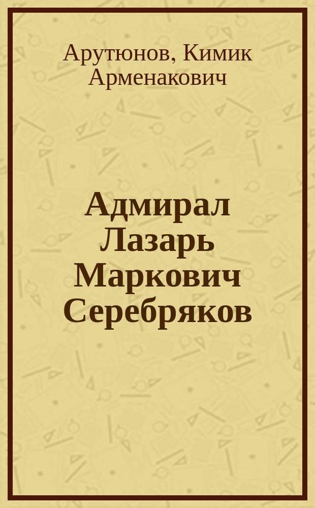 Адмирал Лазарь Маркович Серебряков : (К 200-летию со дня рождения) : Ист.-библиогр. очерк