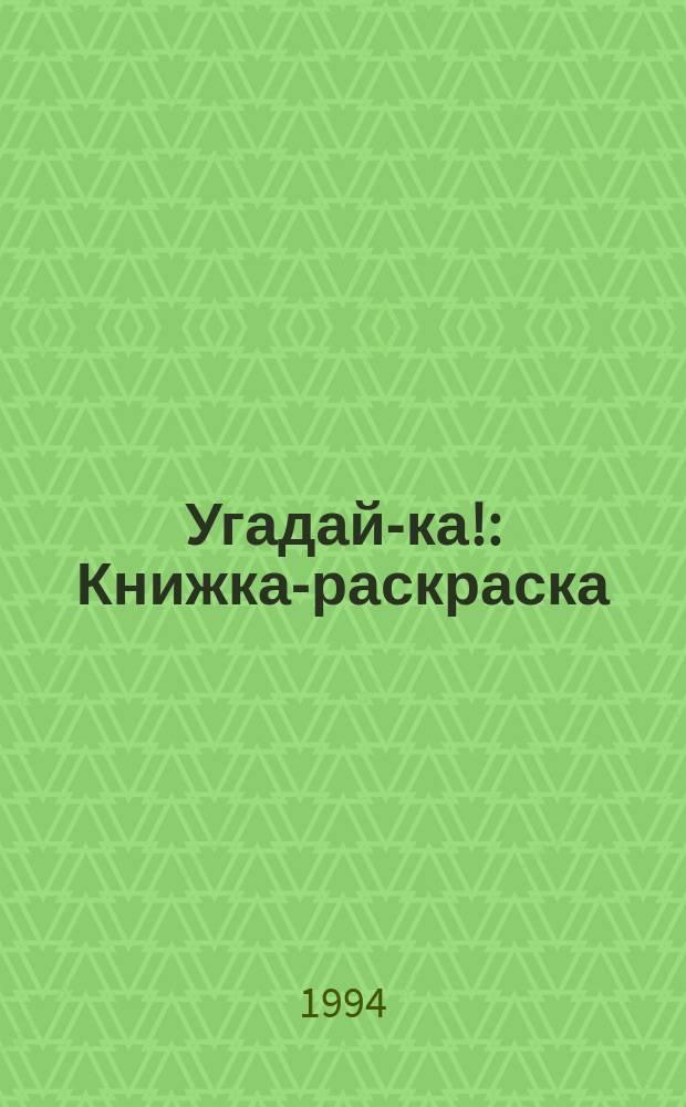 Угадай-ка! : Книжка-раскраска