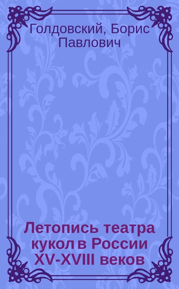 Летопись театра кукол в России XV-XVIII веков