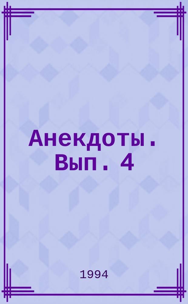 Анекдоты. Вып. 4