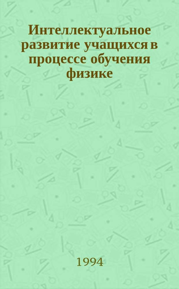Интеллектуальное развитие учащихся в процессе обучения физике : Сб. науч. тр