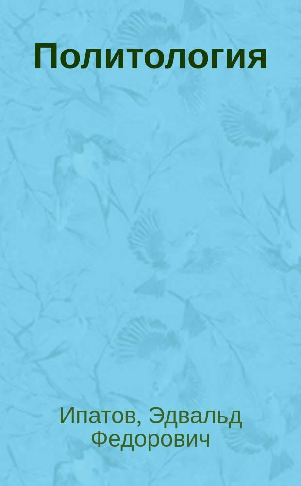 """Политология : Разд. """"История полит. учений"""" : Конспект лекций"""