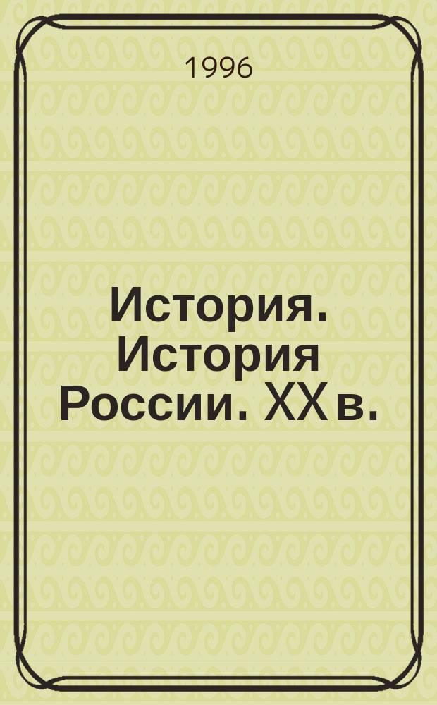 История. История России. XX в. : 6-11 кл. : Справ. материалы