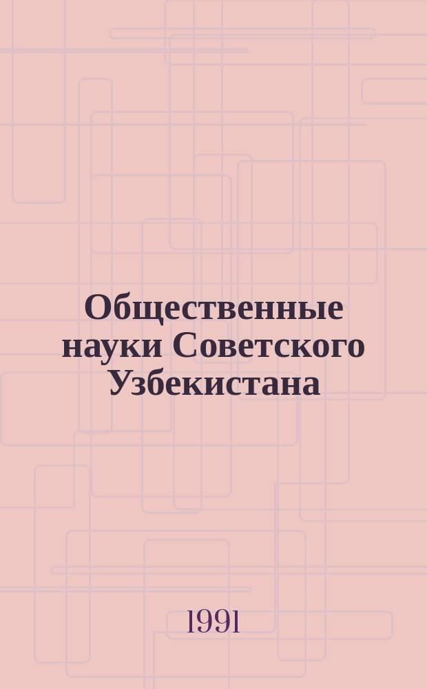 Общественные науки Советского Узбекистана : научно-реферативный сборник