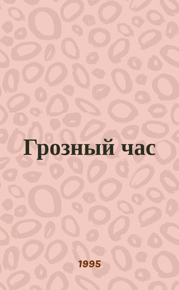 Грозный час : Роман