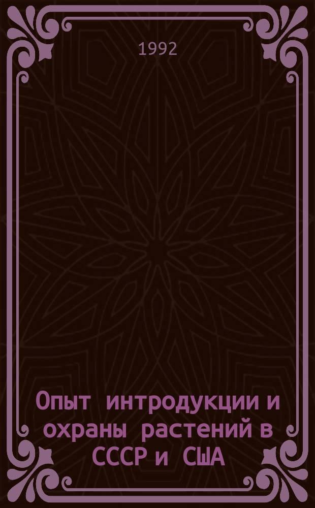 Опыт интродукции и охраны растений в СССР и США
