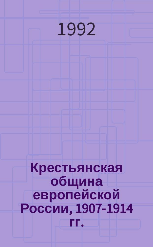 Крестьянская община европейской России, 1907-1914 гг.