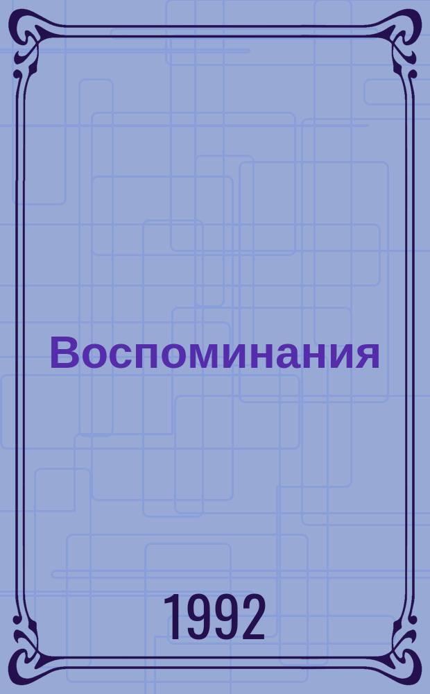 Воспоминания : Кн. об отце : О В.И. Иванове