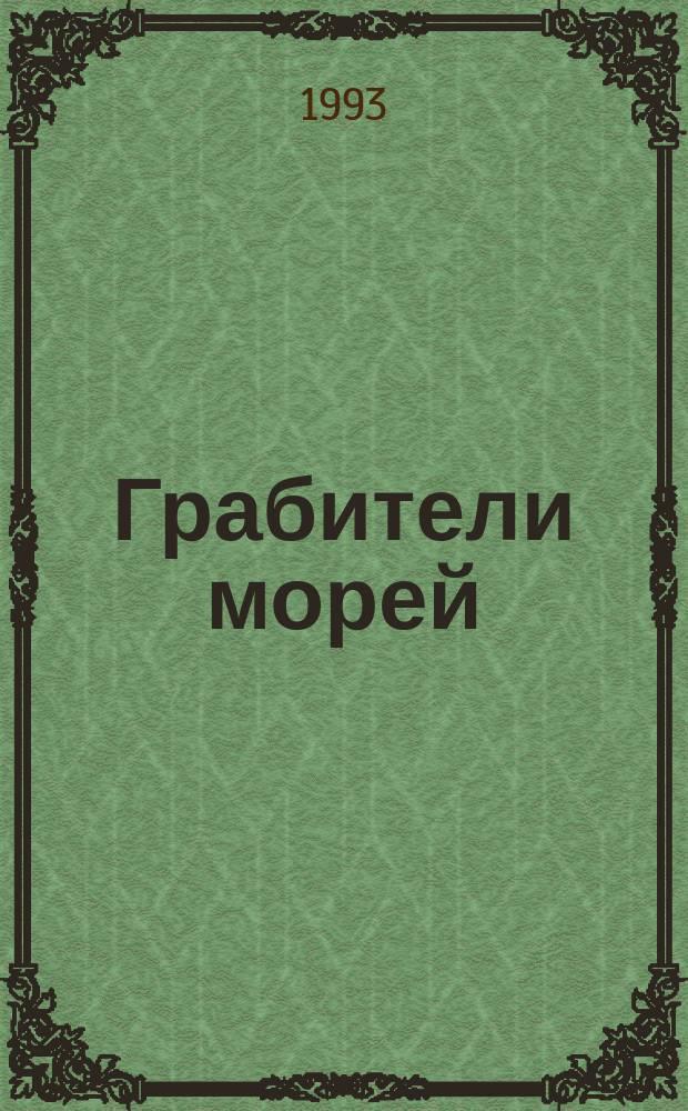 Грабители морей : Роман : Для сред. и ст. шк. возраста