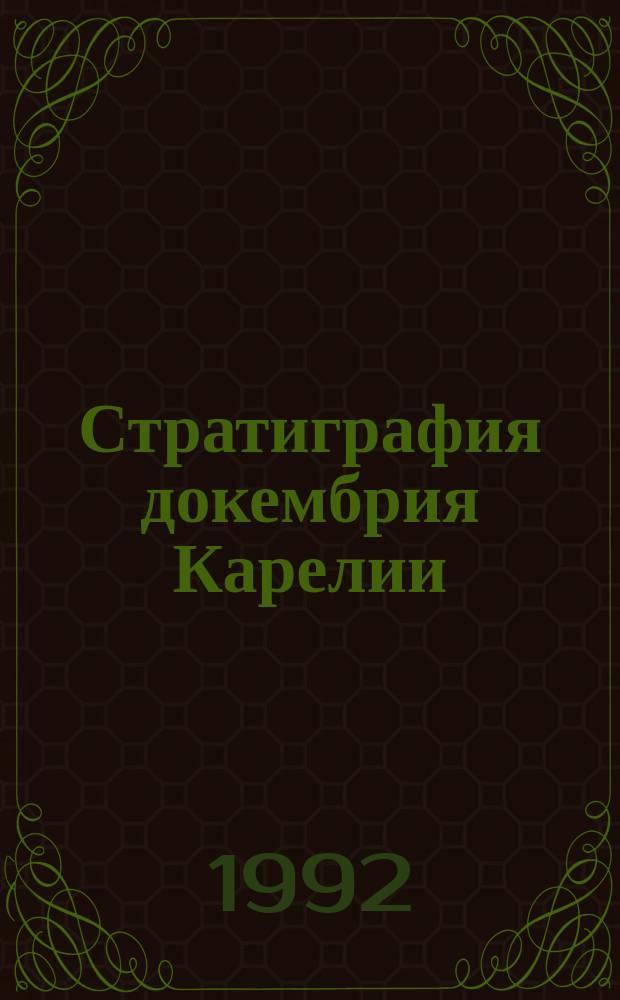 Стратиграфия докембрия Карелии = Precambrian stratigraphy of Karelia : Сортавал. серия свекокарелид Приладожья