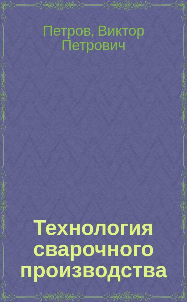 Технология сварочного производства : Учеб. пособие