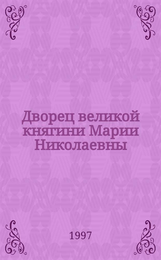 Дворец великой княгини Марии Николаевны