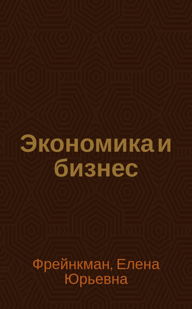 Экономика и бизнес : Нач. курс. : Учеб. пособие для учащихся 10-11-х кл. общеобразоват. шк