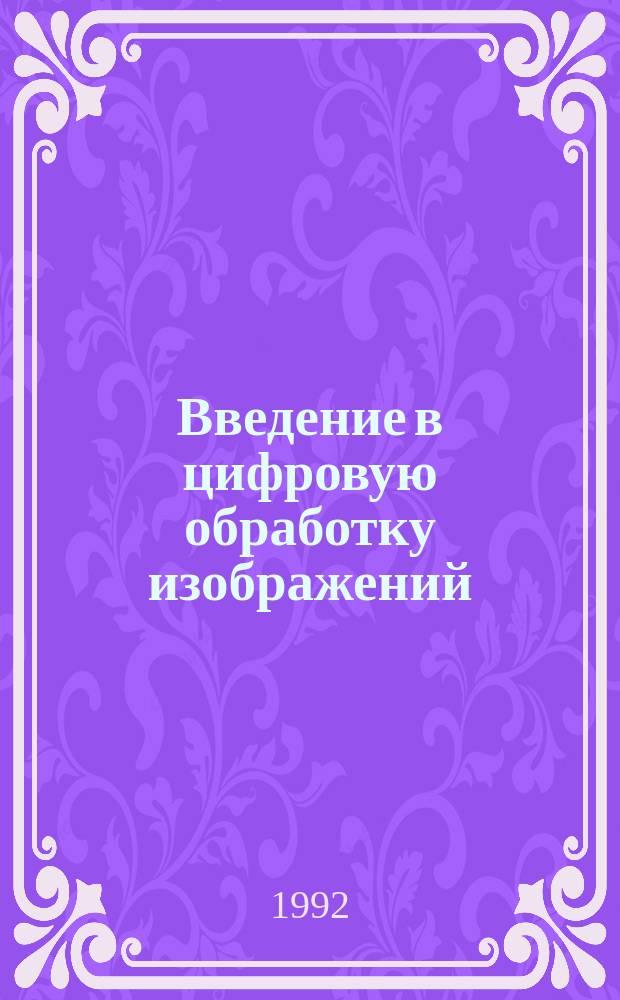 Введение в цифровую обработку изображений : 2307 : Учеб. пособие