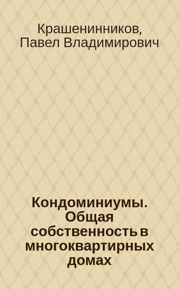 Кондоминиумы. Общая собственность в многоквартирных домах