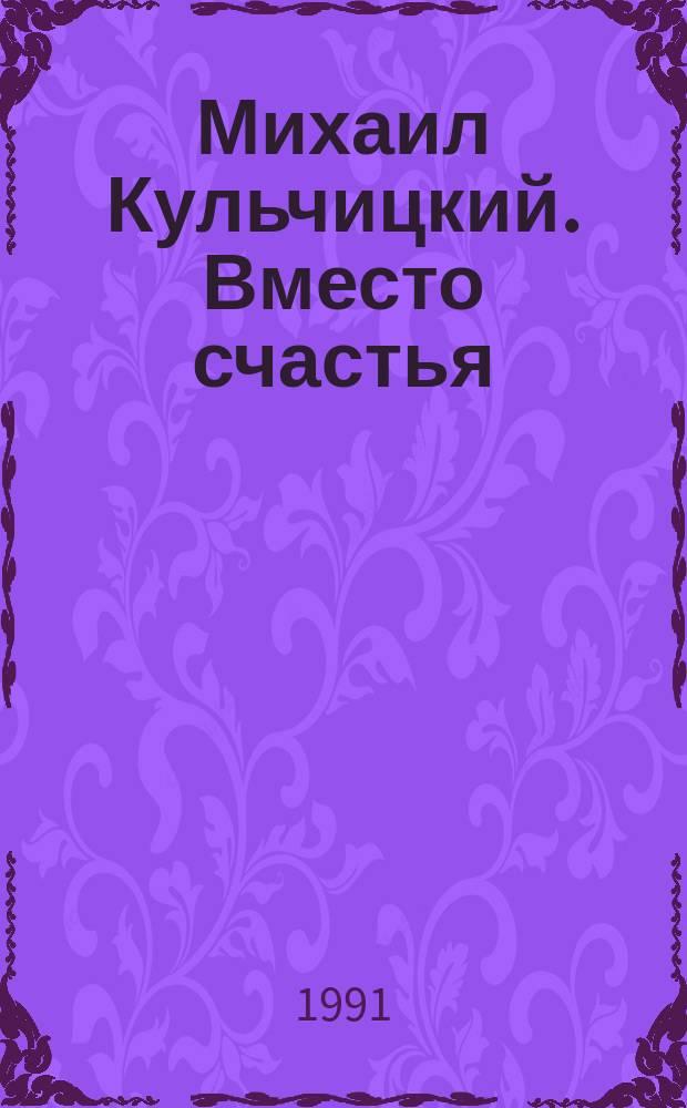 Михаил Кульчицкий. Вместо счастья : Стихотворения. Поэмы. Воспоминания о поэте