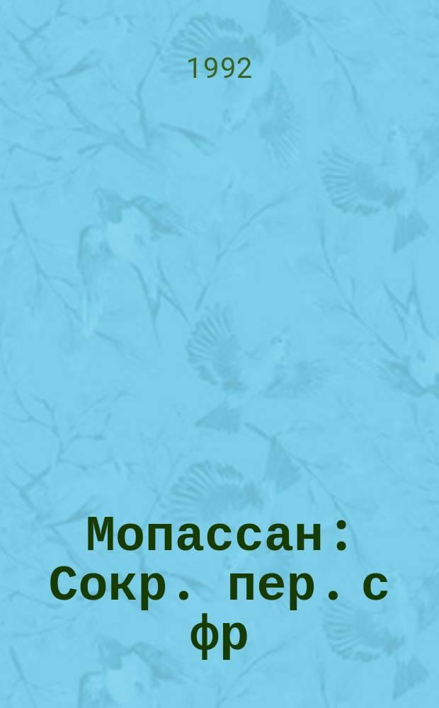 Мопассан : Сокр. пер. с фр