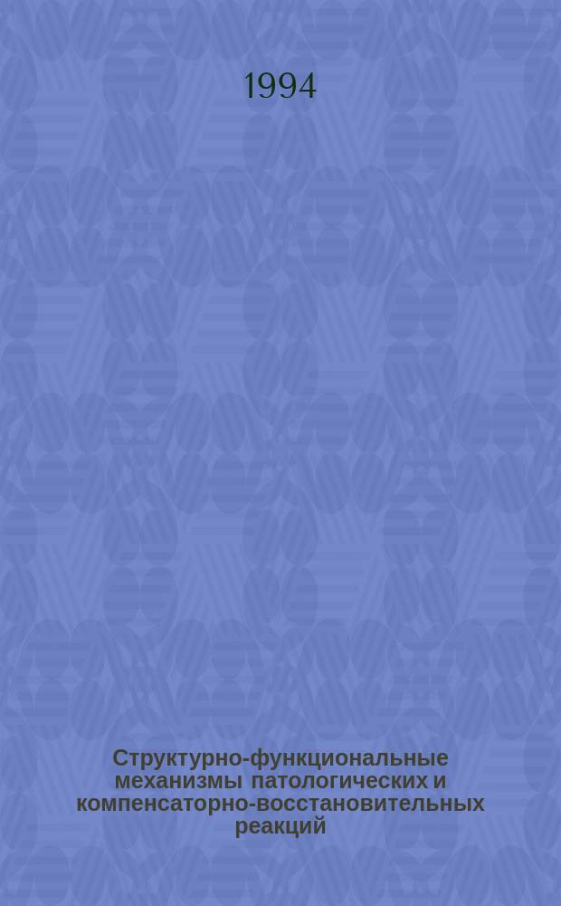 Структурно-функциональные механизмы патологических и компенсаторно-восстановительных реакций : Сб. науч. тр