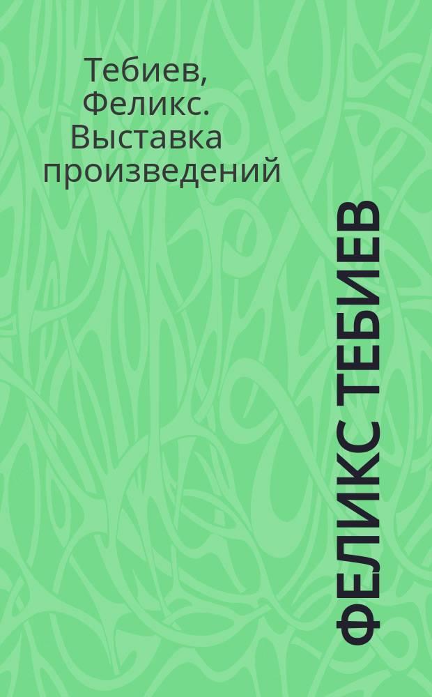 Феликс Тебиев : Живопись : Кат. выст