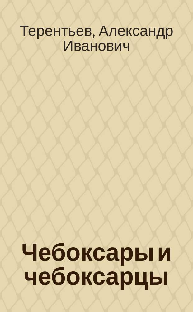 Чебоксары и чебоксарцы : Записки краеведа