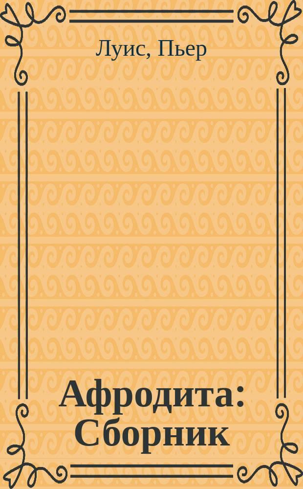 Афродита : Сборник : Перевод