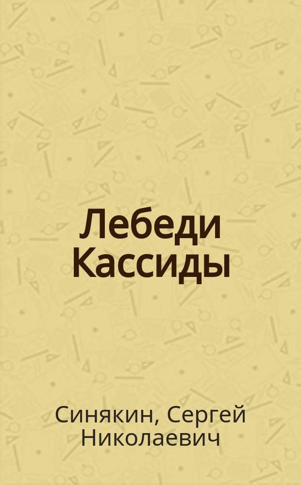 Лебеди Кассиды : Повести : Для ст. возраста