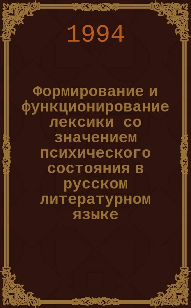 Формирование и функционирование лексики со значением психического состояния в русском литературном языке : Учеб. пособие