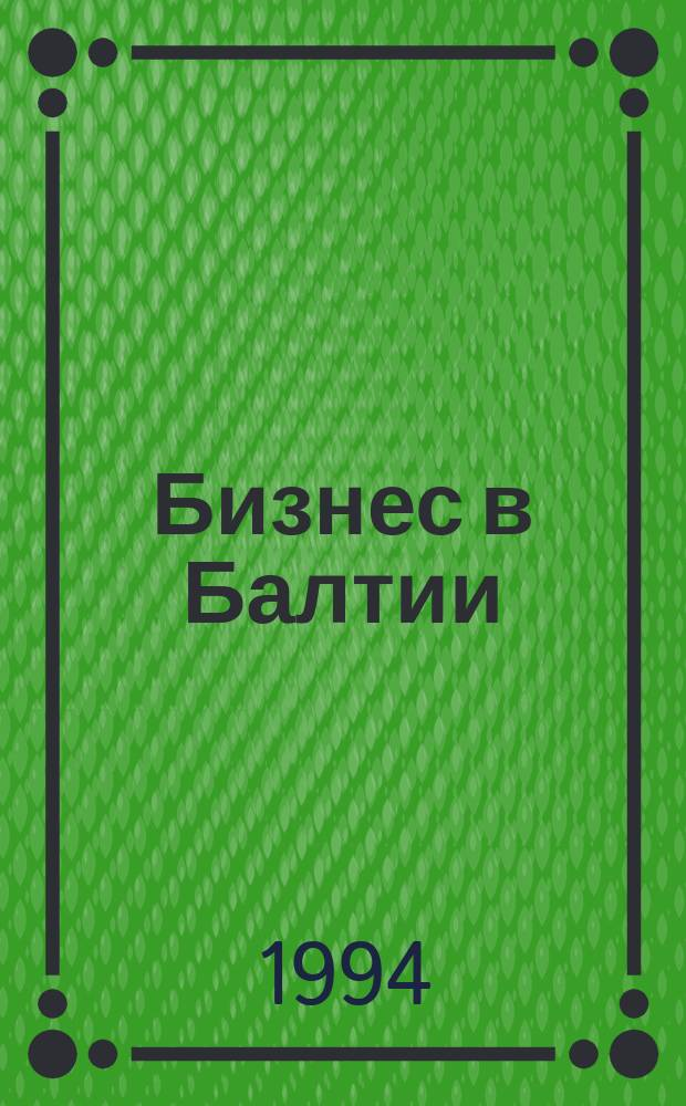 Бизнес в Балтии : Информ. кат.-справ