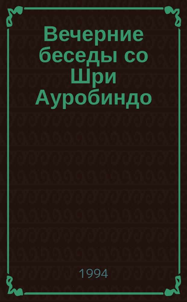 Вечерние беседы со Шри Ауробиндо : В 2 т. : Перевод