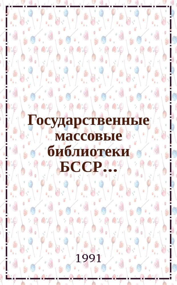 Государственные массовые библиотеки БССР... : Анализ работы и метод. рекомендации